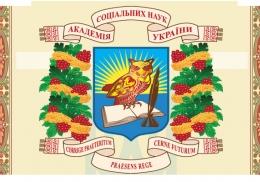 Емблема Академії соціальних наук України