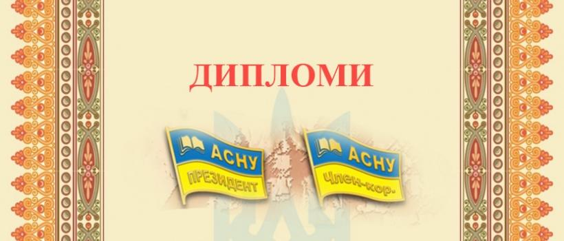 Дипломи Академії соціальних наук України