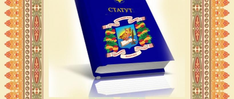 Статут громадської організації «Академія соціальних наук України»