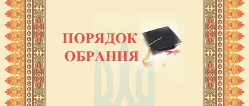 Порядок обрання до Академії соціальних наук України