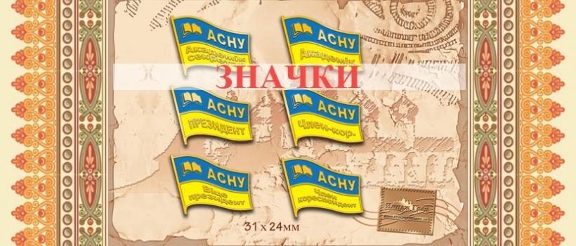 Значки Академії соціальних наук України